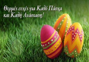 Καλό Πάσχα από τη ΓΕΝΕΜ !